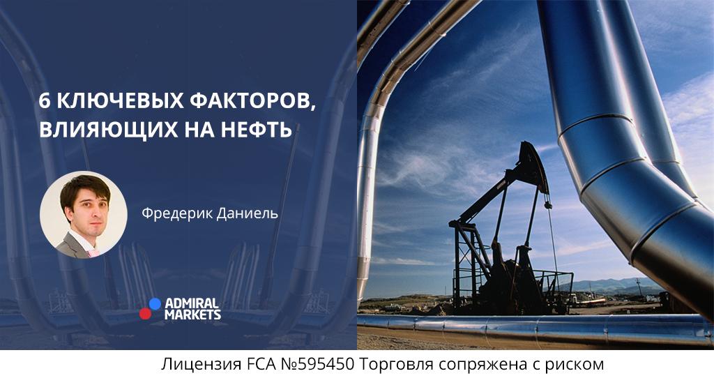 как торговать нефтью на форекс